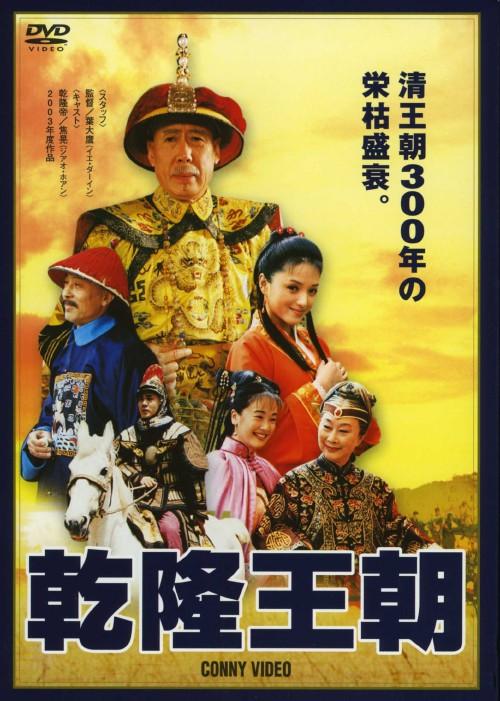 【SOY受賞】【中古】乾隆王朝 BOX 【DVD】/ジアオ・ホアンDVD/洋画アジア