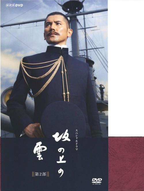 【中古】坂の上の雲 第2部 BOX 【DVD】/本木雅弘DVD/邦画TV