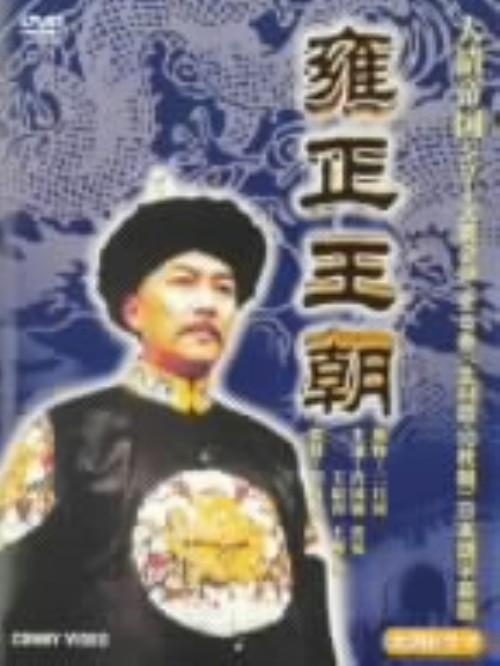【SOY受賞】【中古】雍正王朝 BOX 【DVD】/唐國強DVD/洋画アジア