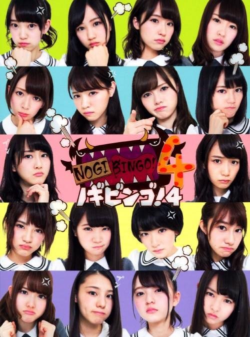 【中古】NOGIBINGO!4 BOX 【ブルーレイ】/乃木坂46