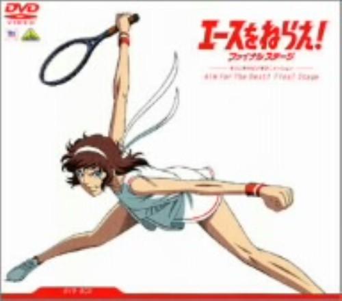【中古】エースをねらえ! ファイナルステージ BOX 【DVD】/水谷優子DVD/女の子