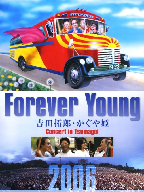 【中古】吉田拓郎/Foever Young Concert inつま… 【DVD】/吉田拓郎