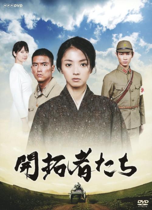 【中古】開拓者たち BOX 【DVD】/満島ひかりDVD/邦画TV