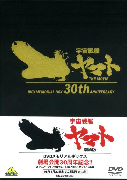 【中古】期限)宇宙戦艦ヤマト 劇場版 メモリアルBOX 【DVD】/富山敬