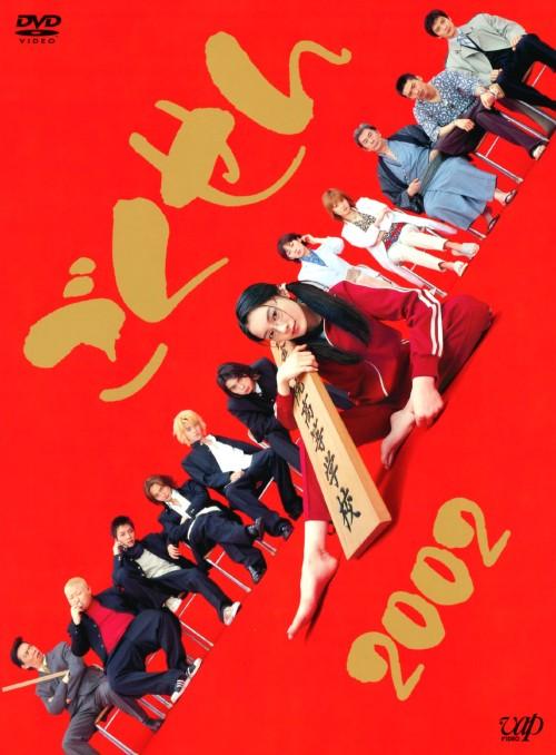 【中古】ごくせん 2002 BOX 【DVD】/仲間由紀恵