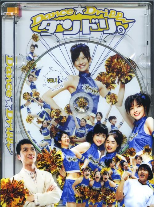 【中古】ダンドリ。~Dance・Drill~ BOX 【DVD】/榮倉奈々