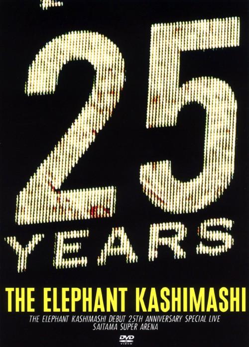 【中古】エレファントカシマシ/デビュー25周年記念 SP … 【DVD】/エレファントカシマシDVD/映像その他音楽