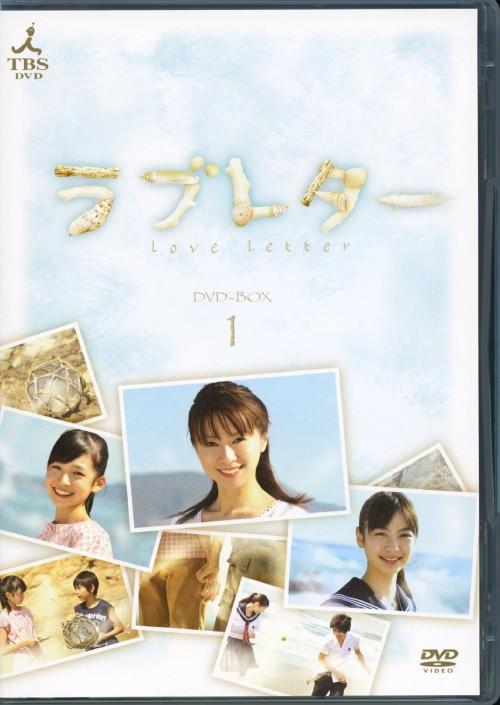 【中古】1.ラブレター (2008) BOX 【DVD】/鈴木亜美