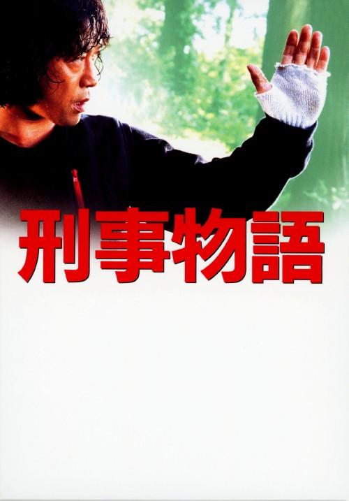 【中古】刑事物語 詩シリーズ BOX 【DVD】/武田鉄矢
