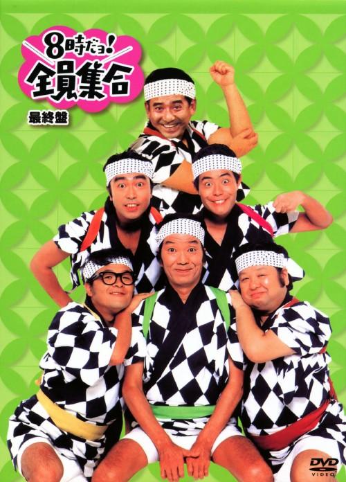【中古】8時だョ!全員集合 最終盤 【DVD】/ザ・ドリフターズ