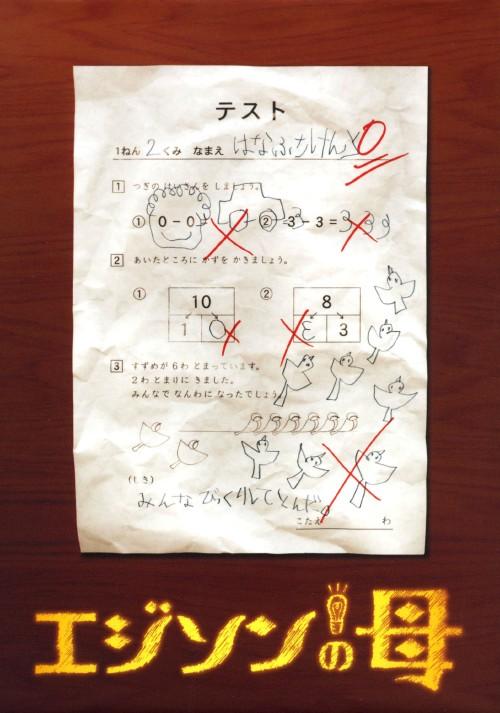 【中古】エジソンの母 BOX 【DVD】/伊東美咲