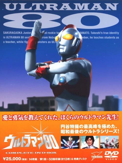 【中古】ウルトラマン80 COMPLETE BOX 【DVD】/長谷川初範