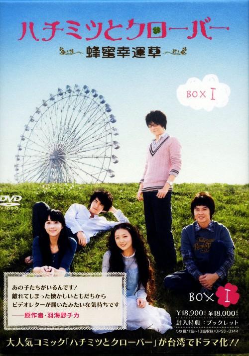 【中古】1. ハチミツとクローバー~蜂蜜幸運草~ BOX 【DVD】/ジョセフ・チェン