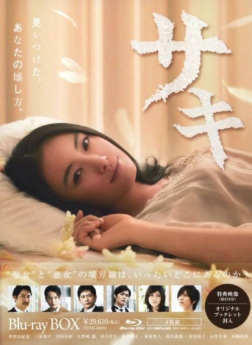 【中古】サキ BOX 【ブルーレイ】/仲間由紀恵ブルーレイ/邦画TV