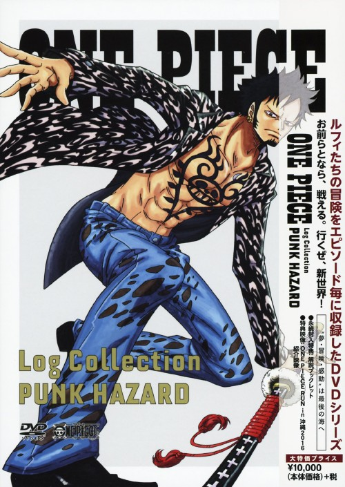 【中古】ONE PIECE Log Collection 「PUNK HAZARD」 【DVD】/田中真弓