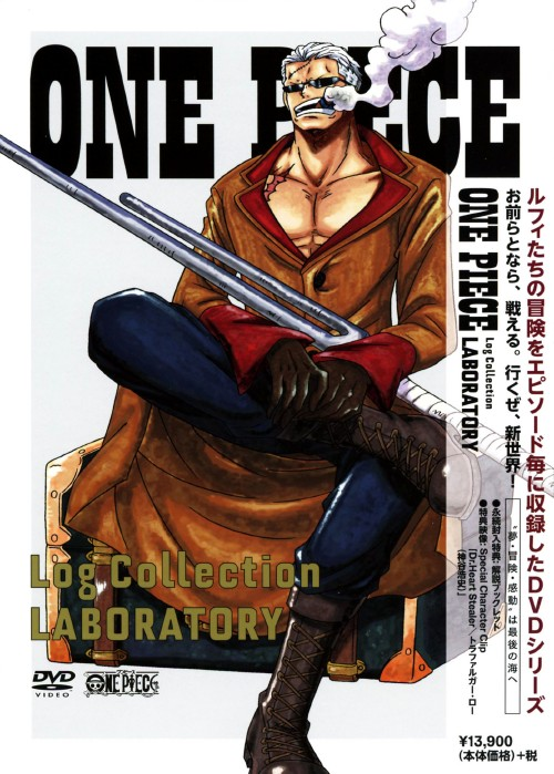 【SOY受賞】【中古】ONE PIECE Log Collection 「LABORATORY」 【DVD】/田中真弓DVD/コミック