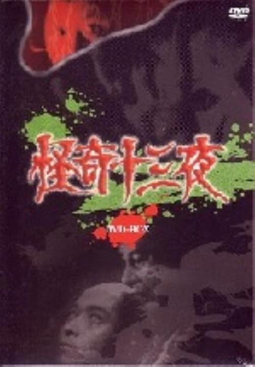 【中古】怪奇十三夜 BOX 【DVD】/武内亨DVD/邦画ホラー