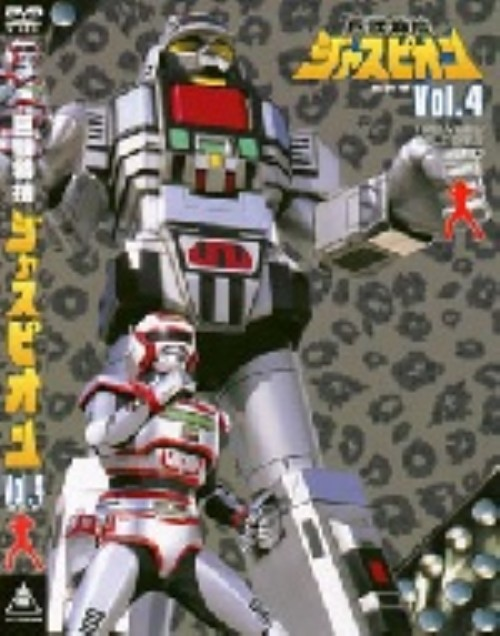 【SOY受賞】【中古】4.巨獣特捜ジャスピオン (完) 【DVD】/黒崎輝DVD/特撮