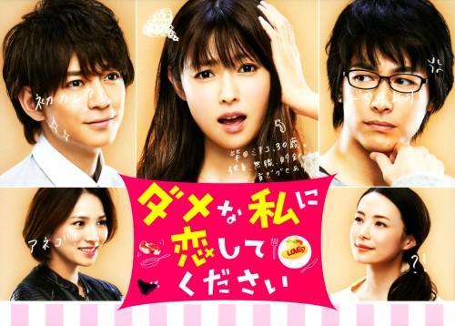 【SOY受賞】【中古】ダメな私に恋してください BOX 【DVD】/深田恭子DVD/邦画TV