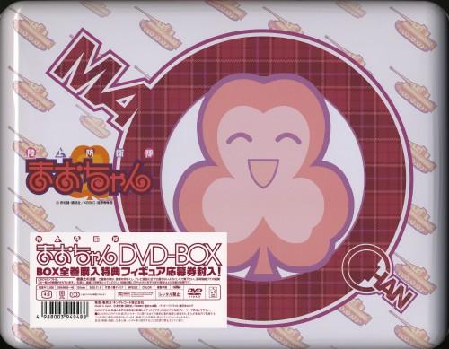 【中古】初限)1.陸上防衛隊まおちゃん BOX 【DVD】