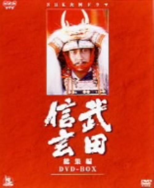【中古】限)武田信玄 BOX 【DVD】/中井貴一