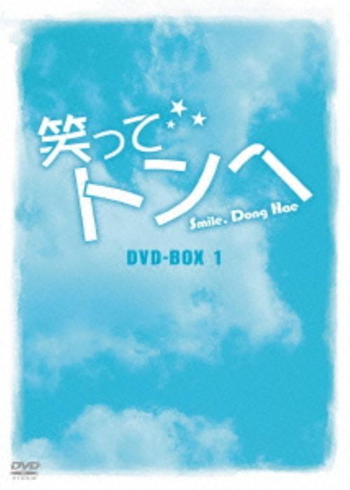 【中古】1.笑ってトンヘ BOX 【DVD】/チ・チャンウク