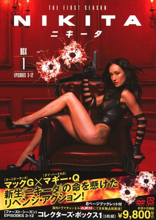 【中古】1.NIKITA/ニキータ 1st コレクターズBOX 【DVD】/マギー・Q