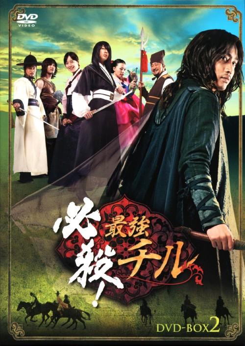 【中古】2.必殺!最強チル BOX (完) 【DVD】/ムン・ジョンヒョク