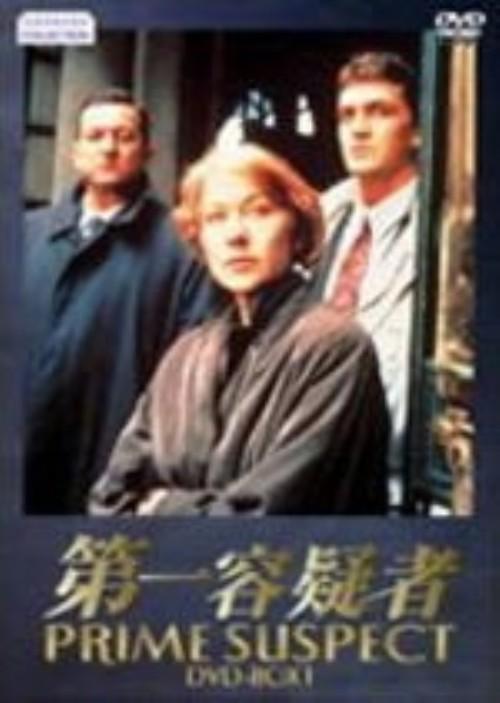【中古】限)1.第一容疑者 BOX 【DVD】/ヘレン・ミレンDVD/海外TVドラマ