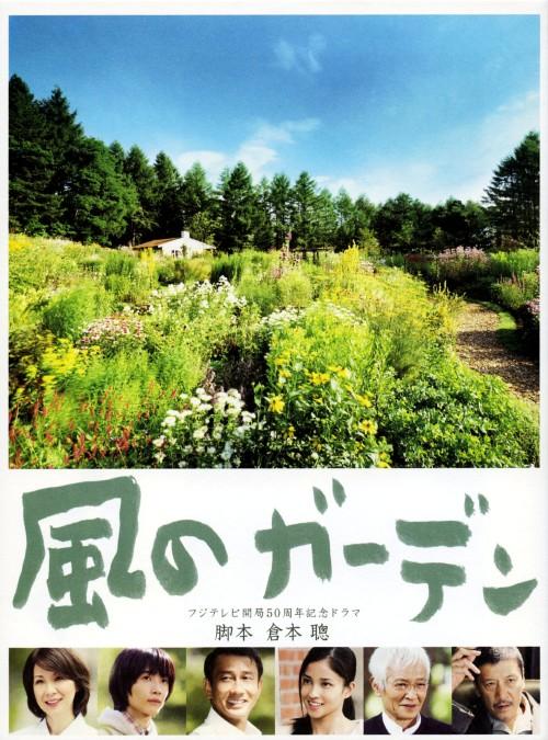 【中古】風のガーデン BOX 【DVD】/中井貴一DVD/邦画TV