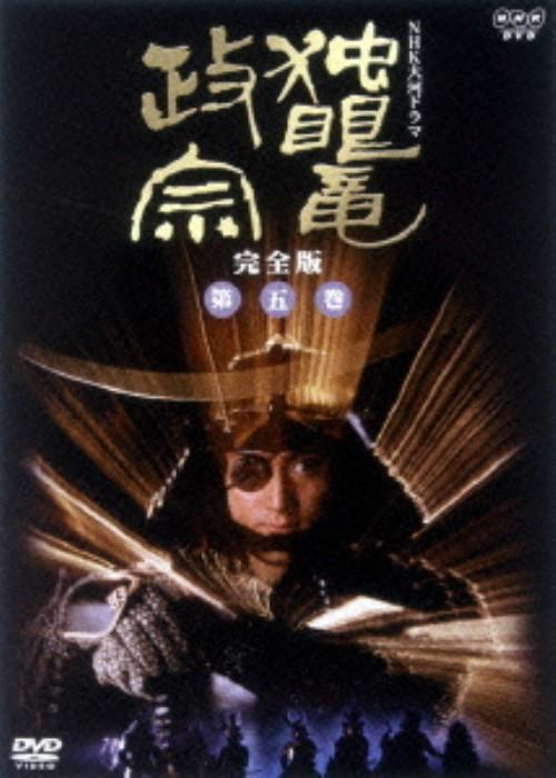 【中古】5.独眼竜政宗 完全版 【DVD】/渡辺謙DVD/邦画歴史時代劇