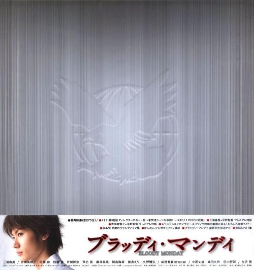 【中古】2.ブラッディ・マンデイ BOX 【DVD】/三浦春馬