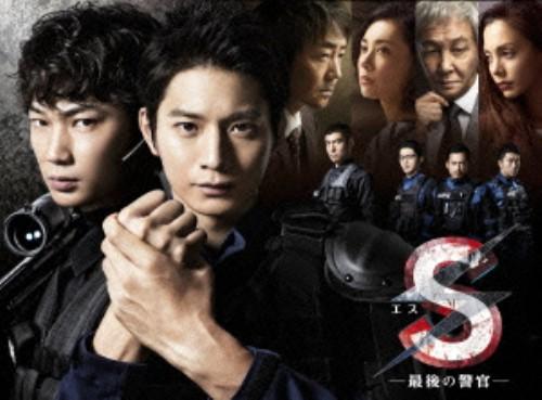 【中古】S 最後の警官 DC版 BOX 【DVD】/向井理