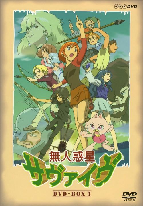 【中古】3.無人惑星サヴァイヴ BOX 【DVD】/岩居由希子DVD/キッズ