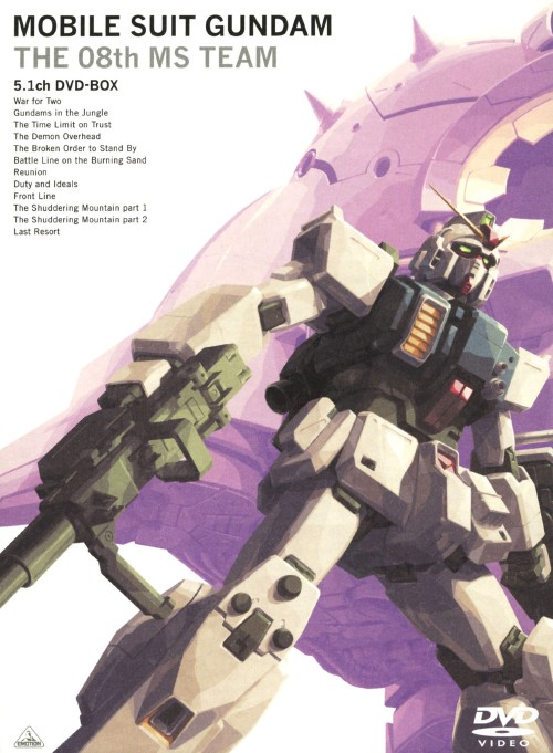 【SOY受賞】【中古】初限)機…ガンダム 第08MS…5.1ch BOX(OVA) 【DVD】/檜山修之DVD/SF