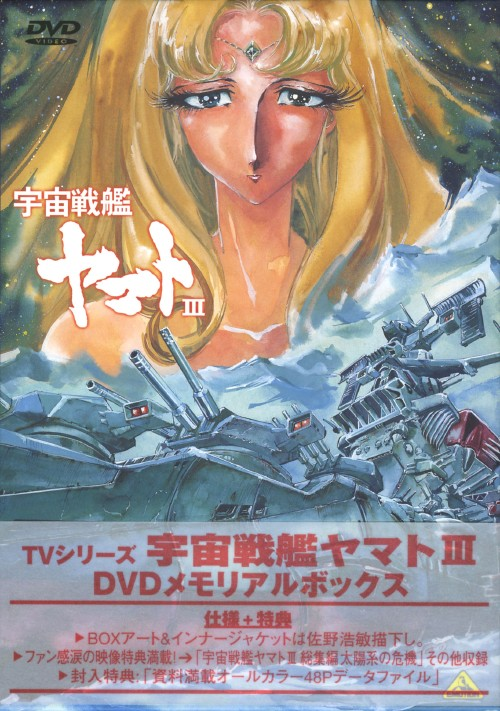 【中古】初限)宇宙戦艦ヤマト3 メモリアルボックス (TV) 【DVD】/富山敬