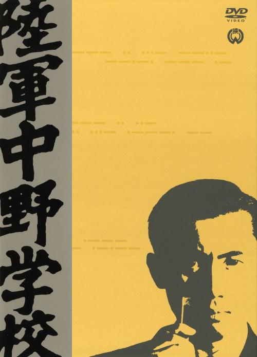 【中古】陸軍中野学校 BOX 【DVD】/市川雷蔵DVD/邦画歴史戦争