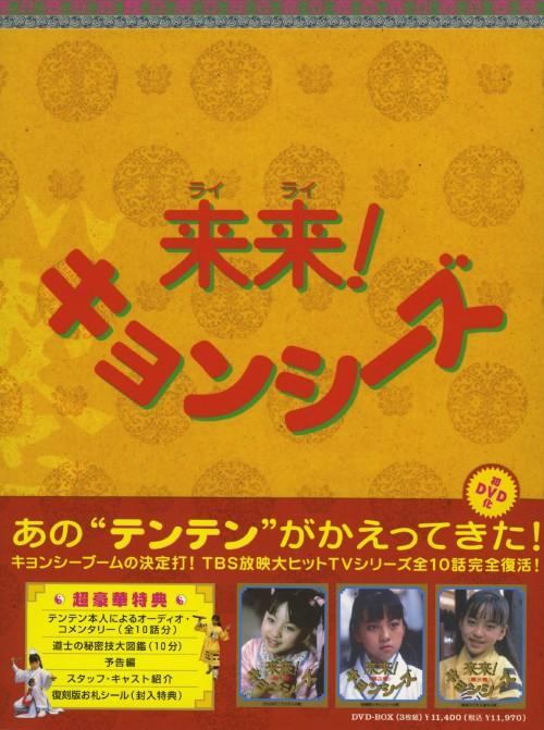 【中古】来来!キョンシーズ BOX 【DVD】/キン・トー