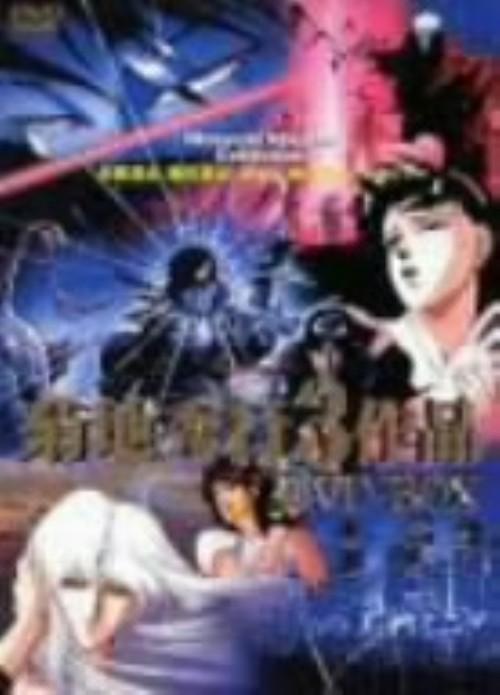 【SOY受賞】【中古】限)菊地秀行3作品 BOX 【DVD】DVD/SF