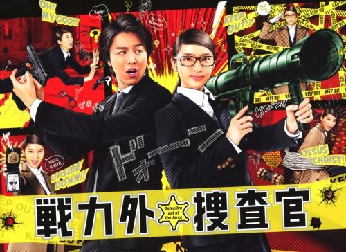 【中古】戦力外捜査官 BOX 【DVD】/武井咲DVD/邦画TV