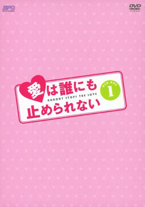 【中古】1.愛は誰にも止められない BOX 【DVD】/ホン・ギョンミンDVD/韓流・華流