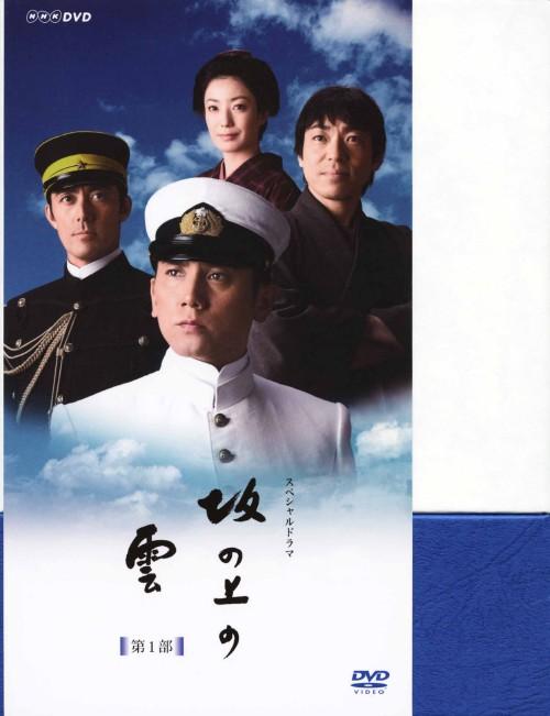 【中古】坂の上の雲 第1部 BOX 【DVD】/本木雅弘DVD/邦画TV