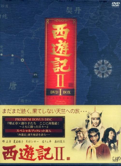 【中古】1.西遊記 2 BOX 【DVD】/堺正章