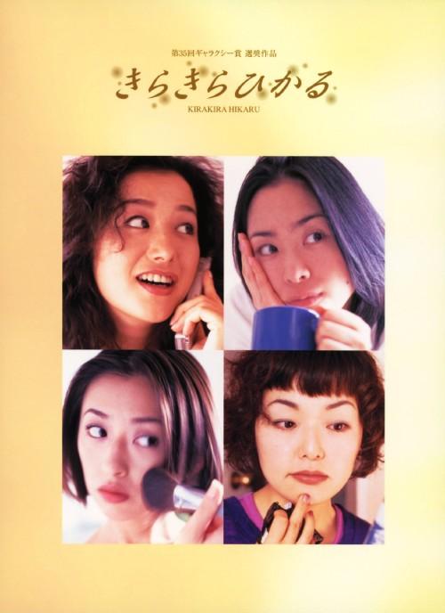 【中古】きらきらひかる (1998) BOX/深津絵里