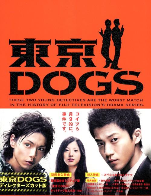 【SOY受賞】【中古】東京DOGS ディレクターズカット BOX 【DVD】/小栗旬DVD/邦画TV
