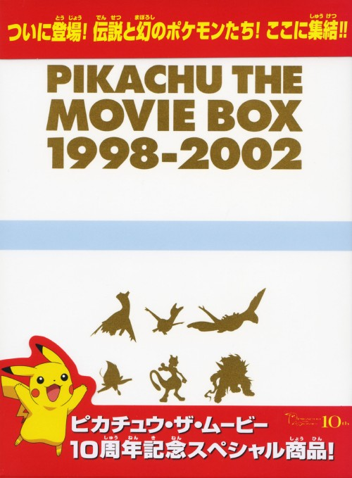 【中古】初限)ポケットモンスターPIKACH…BOX1998-2002(劇) 【DVD】/松本梨香DVD/男の子