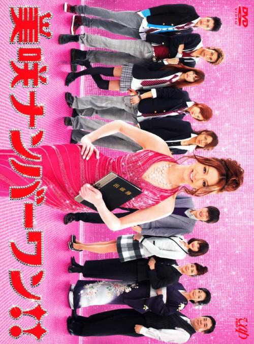 【中古】美咲ナンバーワン!! BOX 【DVD】/香里奈DVD/邦画TV