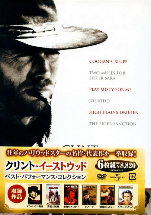【中古】クリント・イーストウッド ベスト・パフォーマンス・コレクション 【DVD】/クリント・イーストウッド