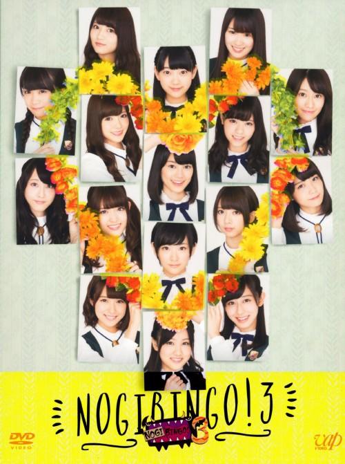 【中古】初限)NOGIBINGO!3 BOX 【DVD】/乃木坂46