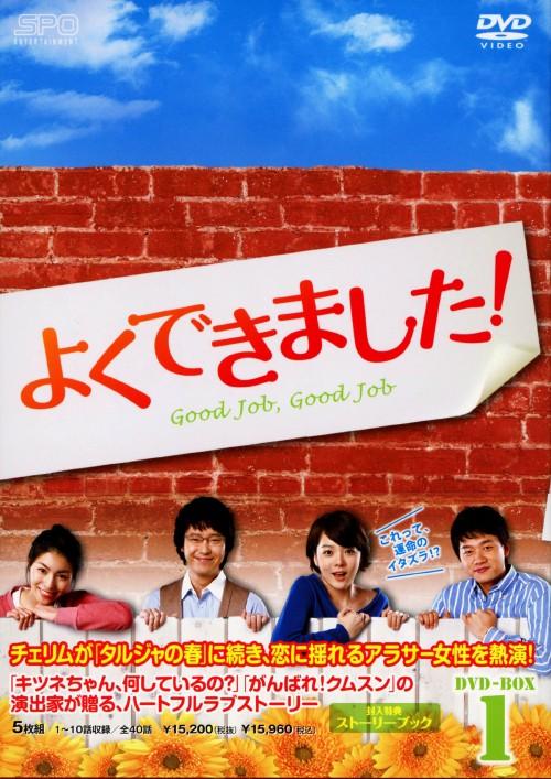 【中古】1.よくできました! BOX 【DVD】/チェリム